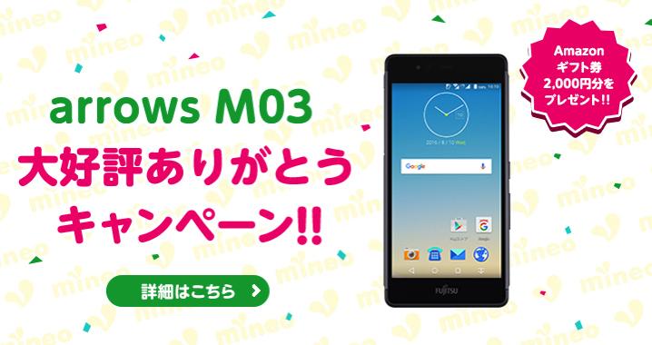 mineo:arrows M03大好評ありがとうキャンペーン!!