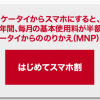 他社ケータイからドコモに乗り換えで月額料金が総額3.6万円割引!「はじめてスマホ割」が対象範囲拡大