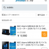 Amazon、Prime Nowで使える最大2,500円引きクーポンを配布
