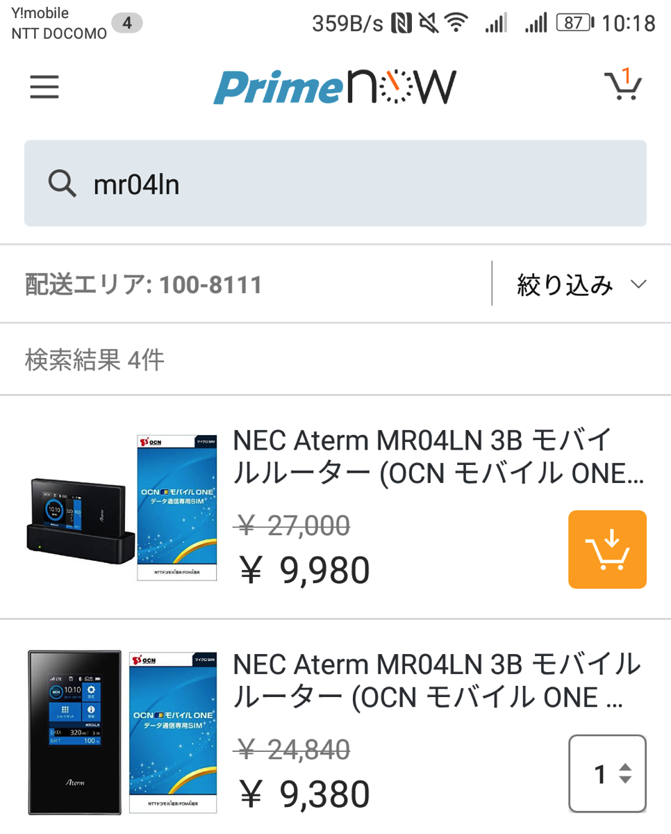 Prime Now初回注文で2,000円引きok