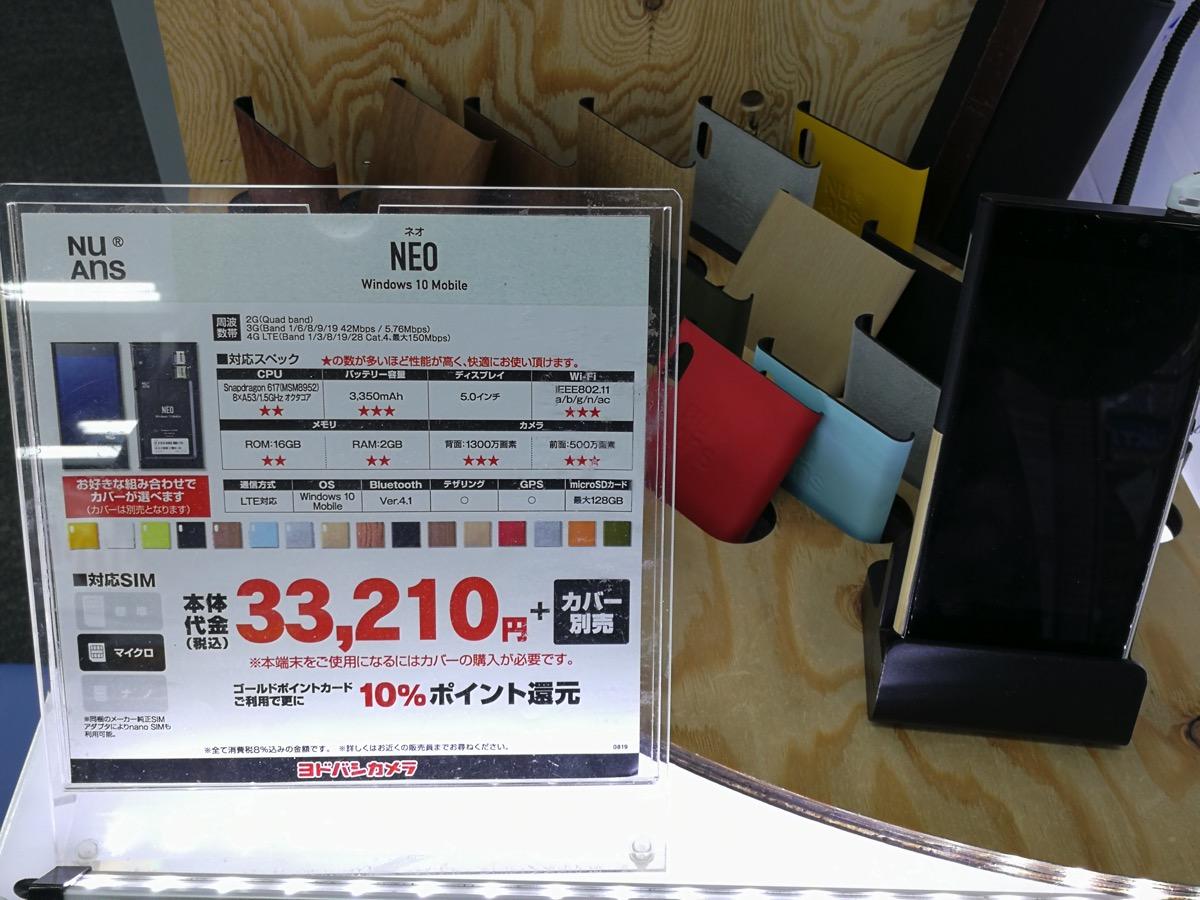 NuAns NEO:税込33,210円(ヨドバシカメラで10%ポイント還元)