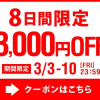 海外航空券・海外ツアーが3,000円引き!サプライスが8日間限定でクーポン配布