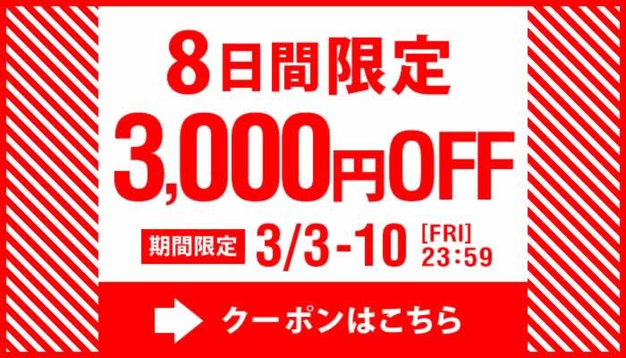 サプライス:海外航空券・ツアーに使える3,000円引きクーポン配布