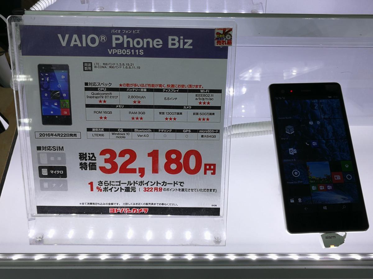 ヨドバシカメラでVAIO Phone Bizが税込32,180円(1%ポイント還元)
