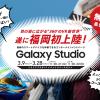 Galaxy Studioが福岡初上陸!Galaxy S7 edgeやGear S3などの製品プレゼント、めんたいガジェットフェス2017参加者特典も