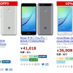 ひかりTVショッピング、HUAWEI novaを税込3.7万円に値下げ、ポイント20倍還元で実質30,000円以下に