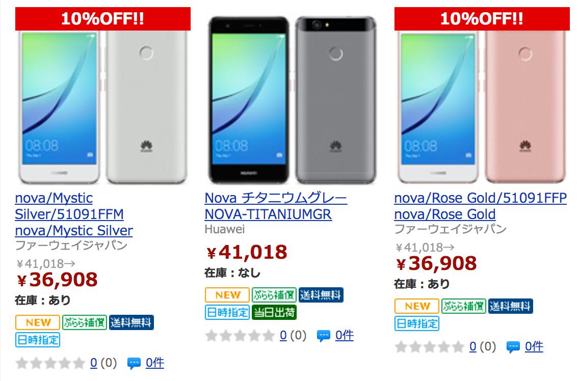 ひかりTVショッピングでHUAWEI novaが税込3.7万円に値下がり