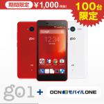 「gooのスマホg01」が税別1,000円・100台限定セールが3月4日(土)19時開始