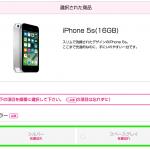 UQ mobile、iPhone 5sのオンライン販売を終了し店頭在庫のみ販売継続か