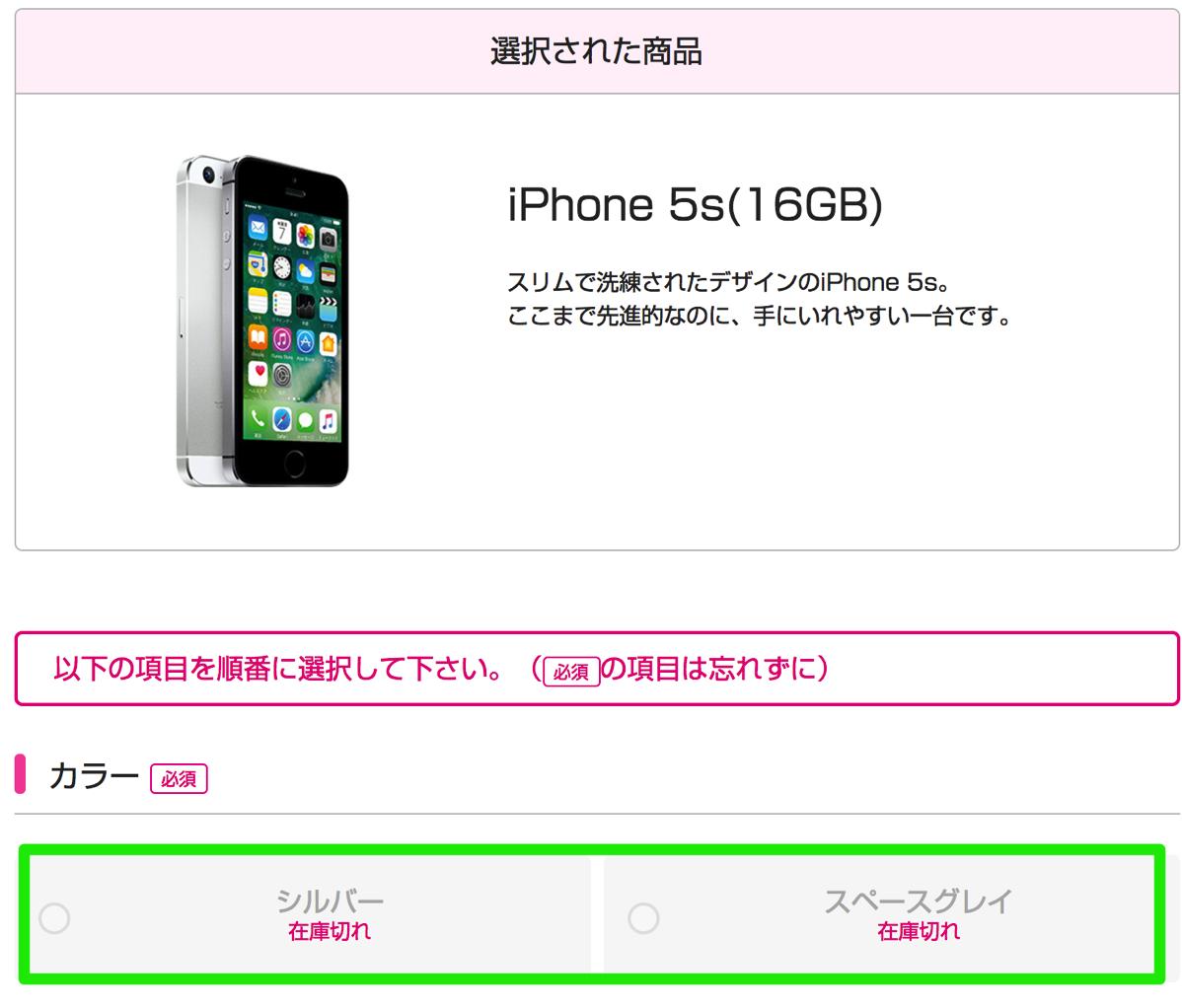 UQ mobile:iPhone 5sのオンライン販売を終了?