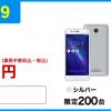 楽天モバイル、通話SIM契約でZenFone 3 Maxが9,900円、3月5日(日)19時より台数限定セール開催