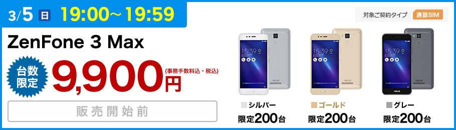 楽天モバイル、通話SIM契約でZenFone 3 Maxが9,900円のセール、3月5日(日)19時より台数限定