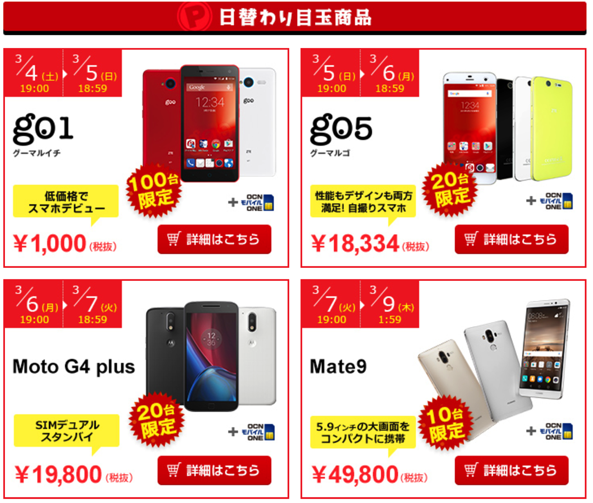 gooSimseller、日替わりセールでg05が18,344円、Moto G4 Plusが19,800円、Mate 9が49,800円のセール!