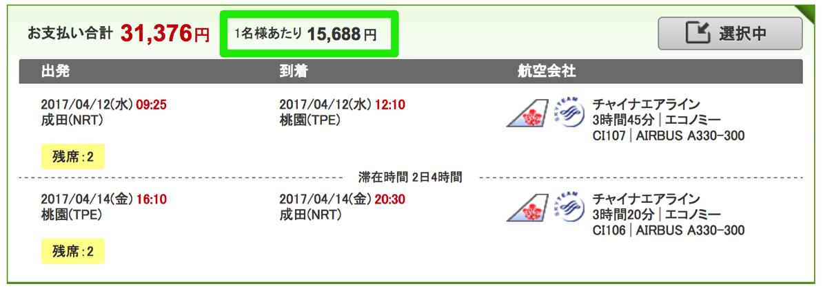 台北3日間ツアーが1人あたり15,688円