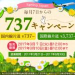 春秋航空日本:国内線が片道737円、国際線が3,737円からのセール!搭乗期間は3月21日から6月末まで