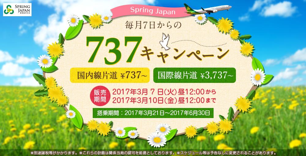 春秋航空日本:日本国内線が片道737円、国際線3,737円のセール!