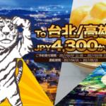 タイガーエア台湾、「ゴールデンウィーク台湾へ行こう」セール!台湾行きが片道4,000円台から