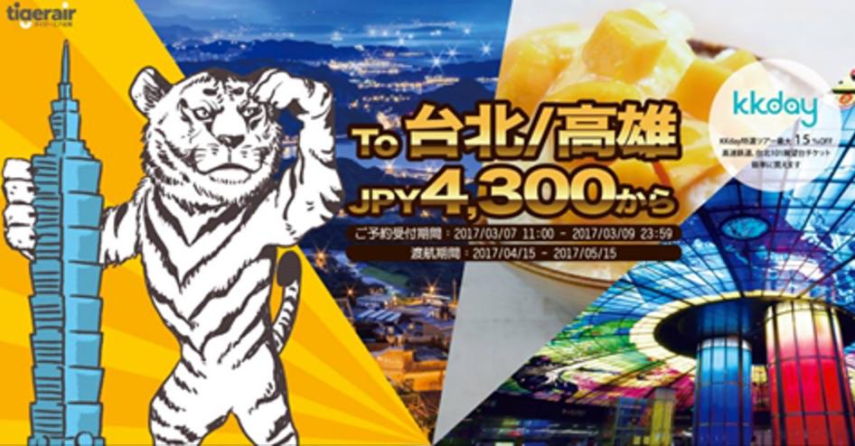 タイガーエア台湾:ゴールデンウィーク期間中を含むセール開催!