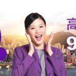 香港エクスプレス:高松-香港が片道980円!全70席が対象のセール開催