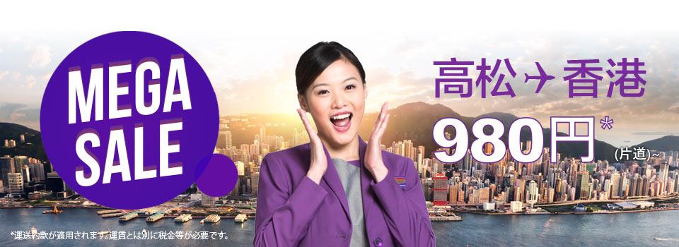 香港エクスプレス:高松-香港が片道980円のセール