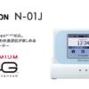 下り最大682Mbps対応ルーター「N-01J」は本体価格2.6万円、3月9日(木)発売