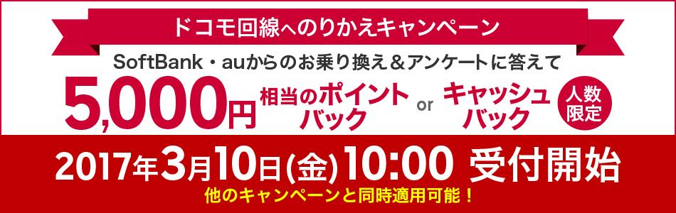 楽天モバイル:ドコモ回線へ乗換で5,000円相当キャッシュバック