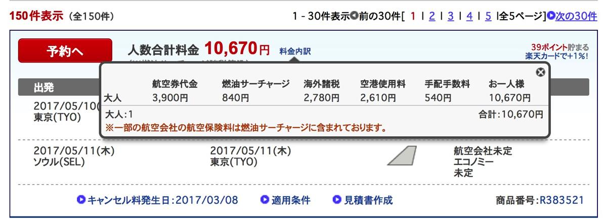 楽天トラベル:ソウル往復3,900円航空券