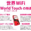 クラウドファンディング目標額を即日達成「World Touch」の本体価格・国内向け無制限サービス・海外料金を他社サービスと比較