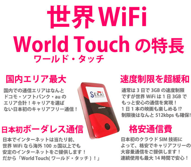 世界WiFi「World Touch」