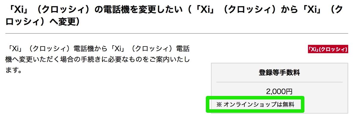 ドコモオンラインショップ:Xi→Xiの機種変更手数料が無料