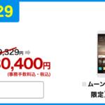 楽天モバイル、Mate 9が事務手数料コミ30,400円、数量限定タイムセール開催