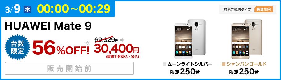 楽天モバイル:HUAWEI Mate 9が税込30,400円のセール!500台限定