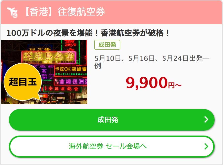 楽天トラベル:香港往復航空券が9,900円