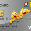 dカードの年会費が永年無料化、ドコモ契約者はdポイント還元アップも