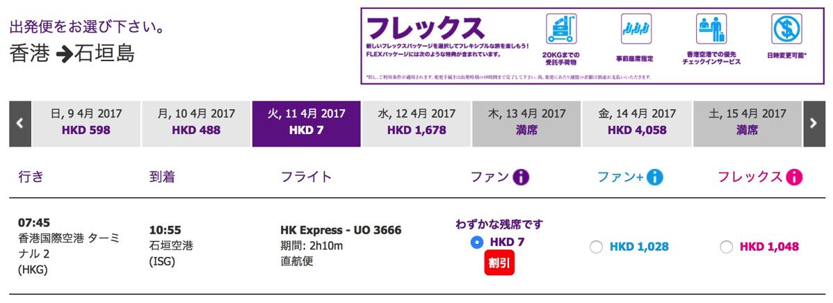 香港エクスプレス:香港→石垣島が片道7香港ドル
