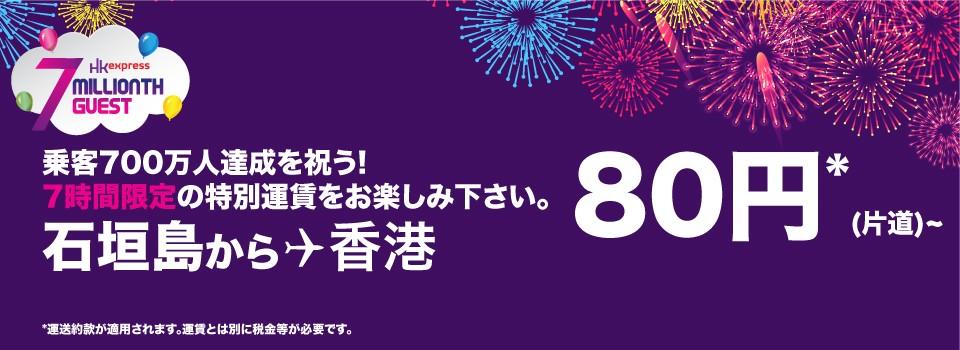 香港エクスプレス:石垣島から香港が片道80円