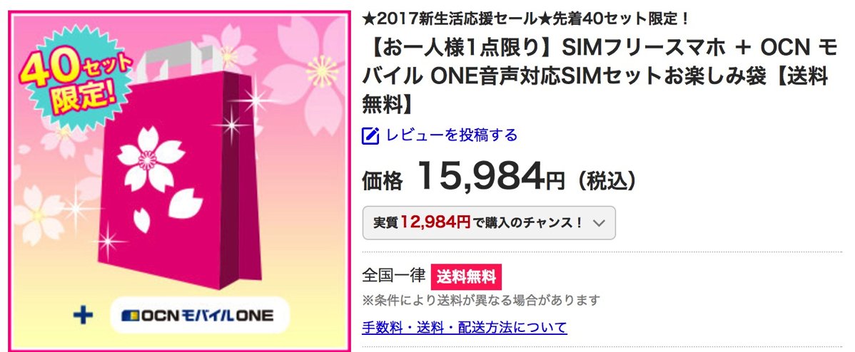 gooSimseller(Yahoo!ショッピング店)