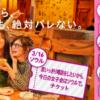 Peach:就航5周年記念セール第3弾を発表!国内線が片道1,555円から、国際線が2,555円から