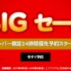 関空-ホノルルも対象、エアアジアが無料航空券を含む「ビッグセール」開催!搭乗期間は2017年9月から18年6月