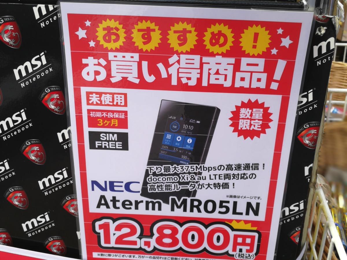 秋葉原の「じゃんぱら」でMR05LNが12,800円(税込)