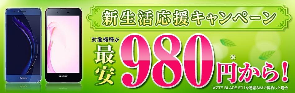 楽天モバイル:SIMフリースマホが一括980円からのセール開催