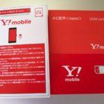 事務手数料が無料になるワイモバイルのSIMが1円・MVNOのエントリーパッケージが100円他