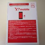 ワイモバイルの契約事務手数料が無料になる「SIMスターターキット」が990円に値下がり!Amazonギフト券20,000円プレゼントも