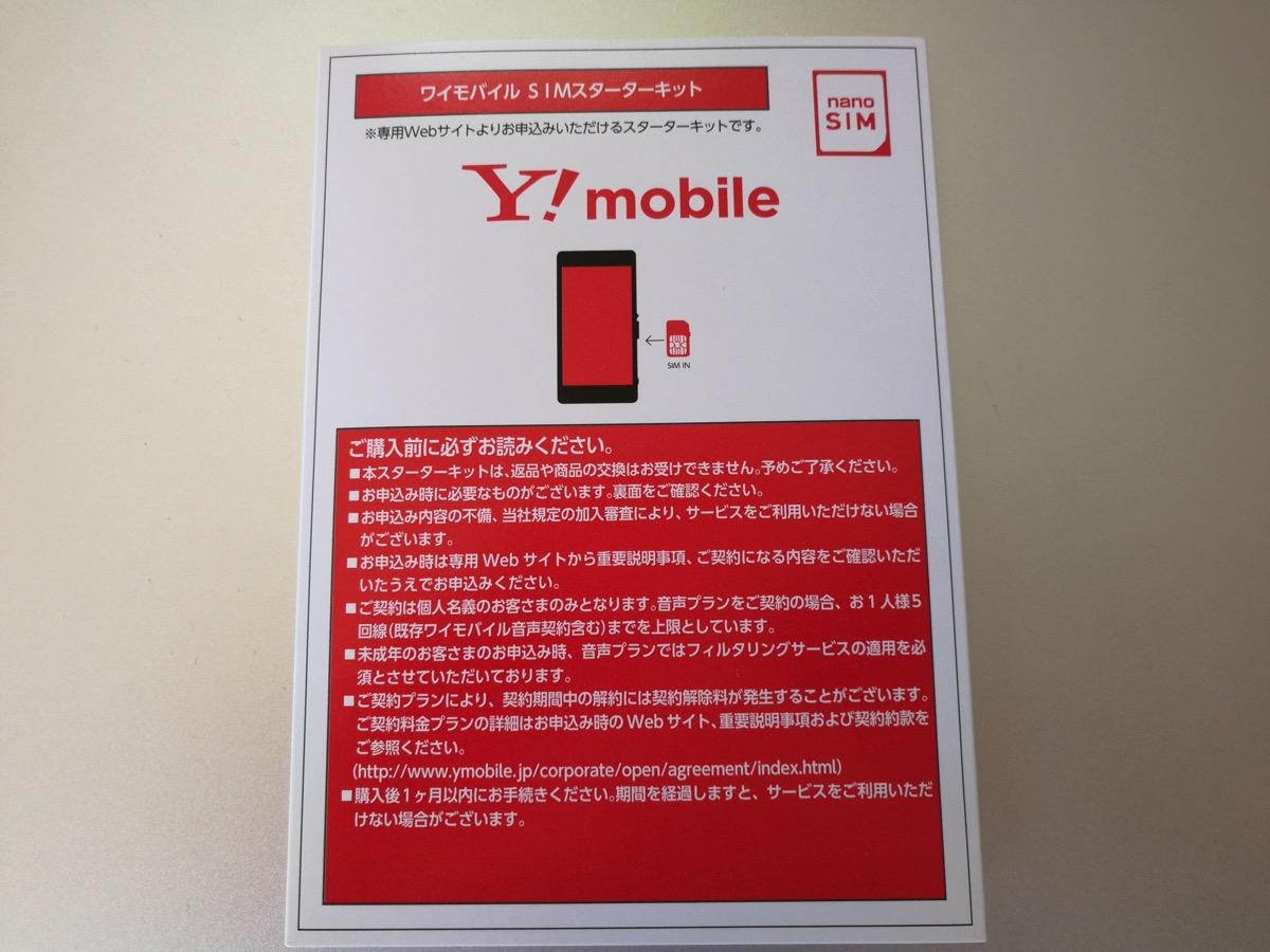 ワイモバイル「SIMスターターキット」が990円に値下がり