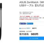 ASUS ZenWatch用の充電ケーブル(アウトレット)が980円で販売中