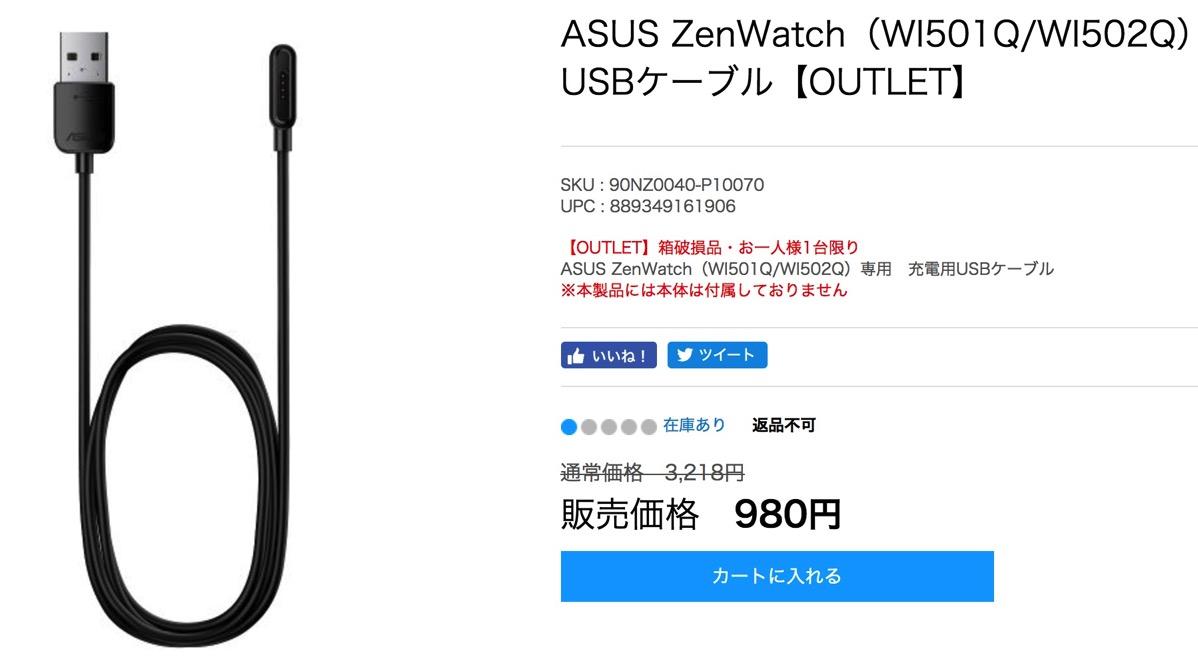 ASUS ZenWatch WI501Q WI502Q 専用 充電用USBケーブル OUTLET ASUS Shop