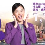 香港エクスプレス:日本-香港が片道1,180円の激安セール!搭乗期間は3月下旬から来年2月末