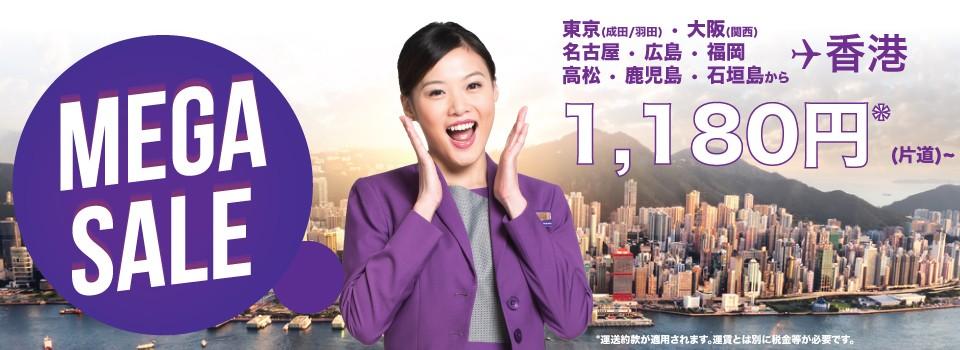 香港エクスプレス:日本-香港が片道1,180円からのメガセール開催