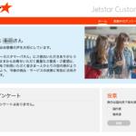 ジェットスター、利用者から意見を募集するコミュニティサイト「ジェットスター カスタマーパネル」を提供開始