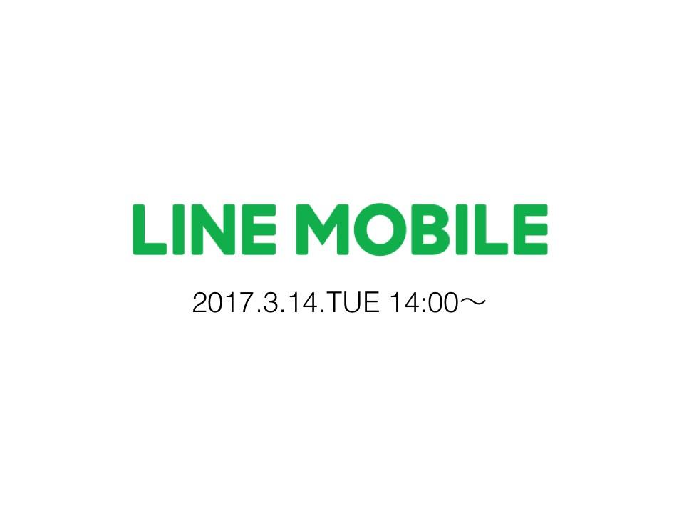 LINEモバイル:3月14日(火)14時より記者発表会、ライブ中継あり